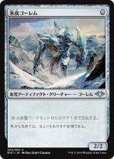 氷皮ゴーレム/Icehide Golem 【日本語版】 [MH1-灰U]