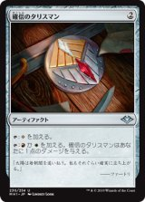 確信のタリスマン/Talisman of Conviction 【日本語版】 [MH1-灰U]