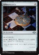 聖列のタリスマン/Talisman of Hierarchy 【日本語版】  [MH1-灰U]