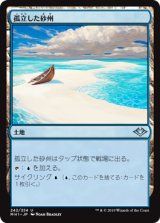 孤立した砂州/Lonely Sandbar 【日本語版】 [MH1-土地U]