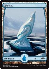 冠雪の島/Snow-Covered Island 【日本語版】 [MH1-土地C]