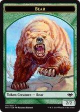 熊/Bear 【英語版】 [MH1-トークン]《状態:NM》