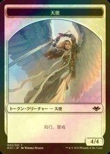 [FOIL] 天使/Angel 【日本語版】 [MH1-トークン]