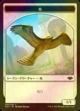 [FOIL] 鳥/Bird 【日本語版】 [MH1-トークン]