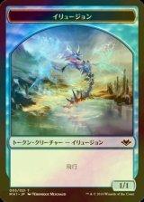 [FOIL] イリュージョン/Illusion 【日本語版】 [MH1-トークン]