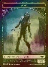 [FOIL] ゾンビ/Zombie 【日本語版】 [MH1-トークン]