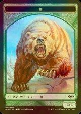 [FOIL] 熊/Bear 【日本語版】 [MH1-トークン]