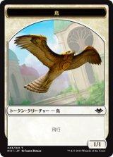 鳥/Bird 【日本語版】 [MH1-トークン]《状態:NM》