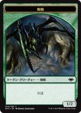 蜘蛛/Spider 【日本語版】 [MH1-トークン]《状態:NM》
