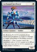 電結の投槍兵/Arcbound Javelineer 【英語版】 [MH2-白U]