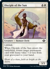 太陽の信奉者/Disciple of the Sun 【英語版】 [MH2-白C]