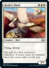 癒し手の群れ/Healer's Flock 【英語版】 [MH2-白U]