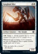 マイアの騎士/Knighted Myr 【英語版】 [MH2-白C]