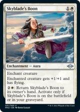 飛び刃の加護/Skyblade's Boon 【英語版】 [MH2-白U]