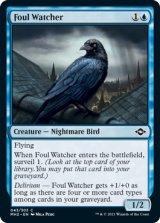 邪悪な見張り/Foul Watcher 【英語版】 [MH2-青C]