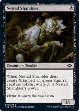 巣のシャンブラー/Nested Shambler 【英語版】 [MH2-黒C]