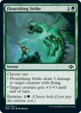 盛大な一撃/Flourishing Strike 【英語版】 [MH2-緑C]