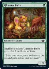 薄光の子/Glimmer Bairn 【英語版】 [MH2-緑C]