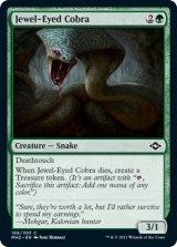 宝石眼のコブラ/Jewel-Eyed Cobra 【英語版】 [MH2-緑C]
