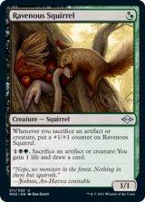 貪欲なるリス/Ravenous Squirrel 【英語版】 [MH2-金U]