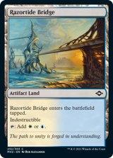 剃刀潮の橋/Razortide Bridge 【英語版】 [MH2-土地C]