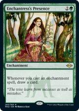 女魔術師の存在/Enchantress's Presence 【英語版】 [MH2-緑R]