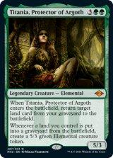 アルゴスの庇護者、ティタニア/Titania, Protector of Argoth 【英語版】 [MH2-緑MR]