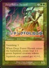 [FOIL] 深き森の隠遁者/Deep Forest Hermit (旧枠, エッチング仕様) 【英語版】 [MH2-緑R]