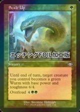 [FOIL] 厚鱗化/Scale Up (旧枠, エッチング仕様) 【英語版】 [MH2-緑U]
