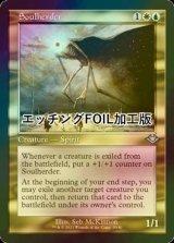 [FOIL] 魂寄せ/Soulherder (旧枠, エッチング仕様) 【英語版】 [MH2-金U]