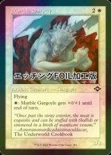 [FOIL] 大理石のガーゴイル/Marble Gargoyle (旧枠, エッチング仕様) 【英語版】 [MH2-白C]