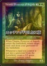 [FOIL] アルゴスの庇護者、ティタニア/Titania, Protector of Argoth (旧枠, エッチング仕様) 【英語版】 [MH2-緑MR]