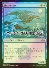 [FOIL] 海のドレイク/Sea Drake (エッチング仕様) 【日本語版】 [MH2-青U]