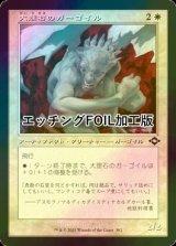 [FOIL] 大理石のガーゴイル/Marble Gargoyle (旧枠, エッチング仕様) 【日本語版】 [MH2-白C]
