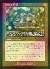 [FOIL] 石なる知識/Brainstone (旧枠, エッチング仕様) 【日本語版】 [MH2-灰U]