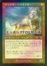[FOIL] ダイアモンドのライオン/Diamond Lion (旧枠, エッチング仕様) 【日本語版】 [MH2-灰R]