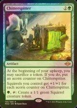 [FOIL] 囀り吐き/Chitterspitter ● (ドラフトブースター版) 【英語版】 [MH2-緑R]