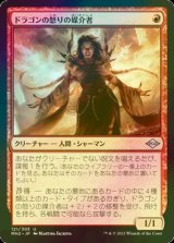 [FOIL] ドラゴンの怒りの媒介者/Dragon's Rage Channeler 【日本語版】 [MH2-赤U]