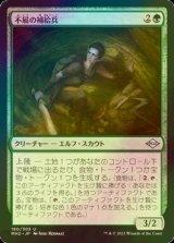 [FOIL] 不屈の補給兵/Tireless Provisioner 【日本語版】 [MH2-緑U]