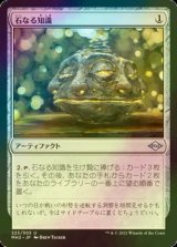 [FOIL] 石なる知識/Brainstone 【日本語版】 [MH2-灰U]