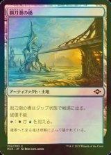 [FOIL] 剃刀潮の橋/Razortide Bridge 【日本語版】 [MH2-土地C]