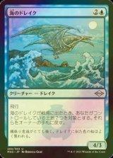 [FOIL] 海のドレイク/Sea Drake 【日本語版】 [MH2-青U]