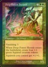 [FOIL] 深き森の隠遁者/Deep Forest Hermit (旧枠,ドラフト/コレクターブースター版) 【英語版】 [MH2-緑R]