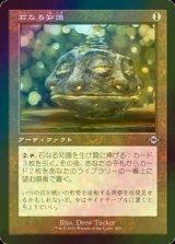 [FOIL] 石なる知識/Brainstone (旧枠) 【日本語版】 [MH2-灰U]