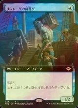 [FOIL] リシャーダの荷運び/Rishadan Dockhand (拡張アート,コレクターブースター版) 【日本語版】 [MH2-青R]