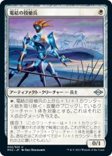 電結の投槍兵/Arcbound Javelineer 【日本語版】 [MH2-白U]