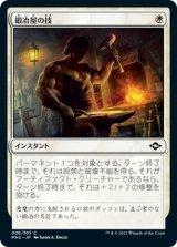 鍛冶屋の技/Blacksmith's Skill 【日本語版】 [MH2-白C]