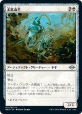 金属山羊/Caprichrome 【日本語版】 [MH2-白U]
