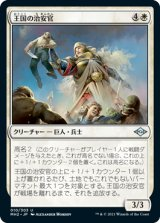 王国の治安官/Constable of the Realm 【日本語版】 [MH2-白U]