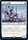 エスパーの歩哨/Esper Sentinel 【日本語版】 [MH2-白R]